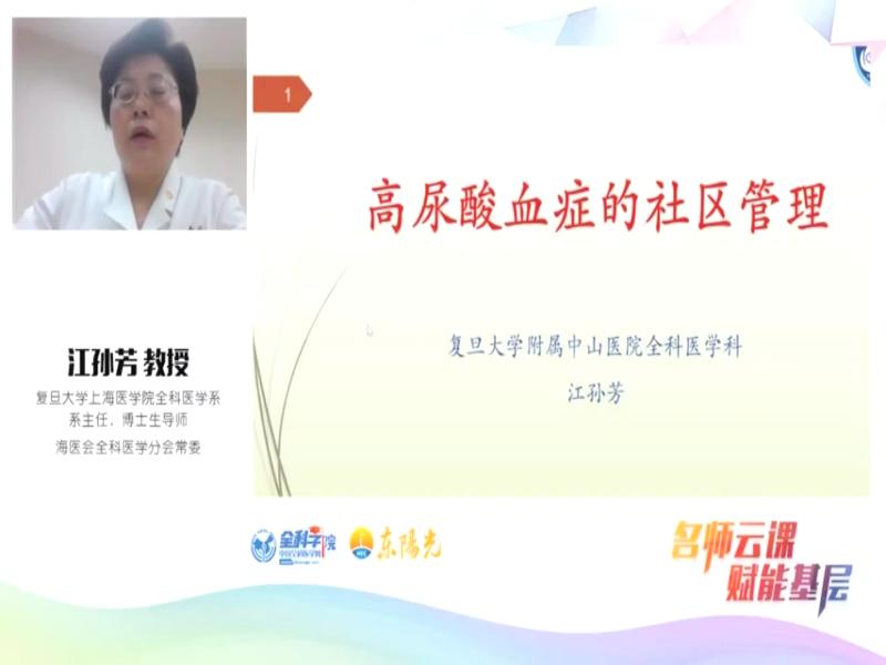 全科系列课程之高尿酸血症的社区管理-江孙芳教授