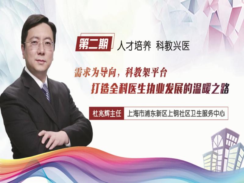 打造全科医生执业发展温暖之路-杜兆辉主任